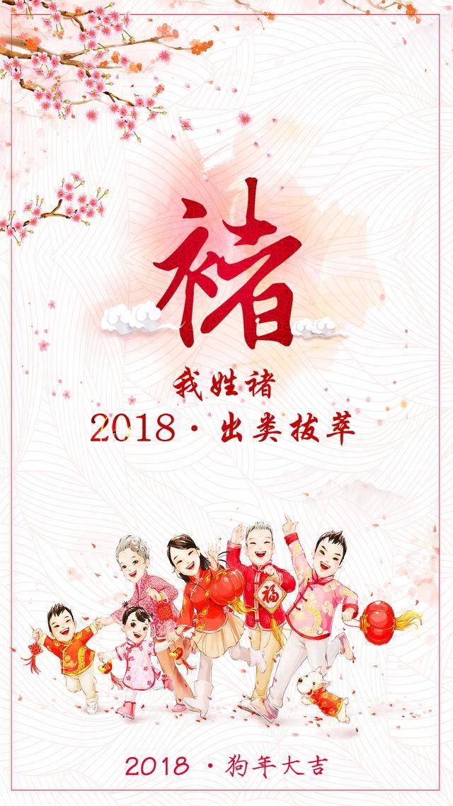 2018百家姓壁纸,新年祝福壁纸,微信姓氏头像!满满的都