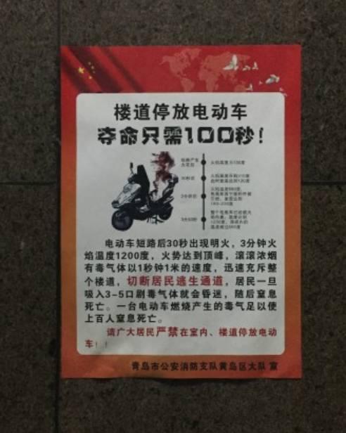 山东省公安厅在全省发布《电动车消防安全五条禁令》.