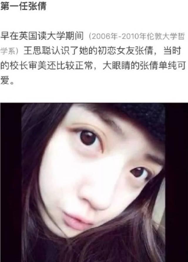 第一个女友张倩,是王思聪在英国留学相识的.