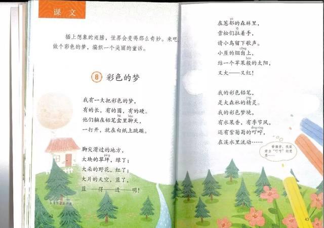 部编版二年级语文下册电子课本高清打印版(可下载)