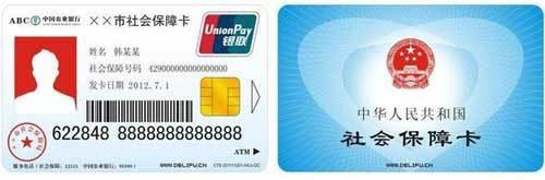 社保卡可以在别的地方用吗