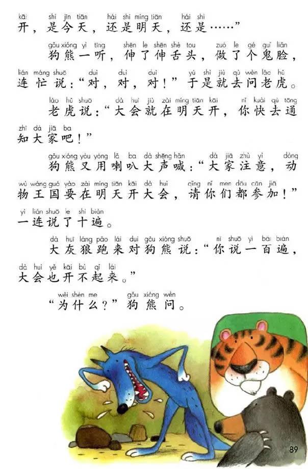 绘本教授:部编一年级语文下册教科书电子版(高清)图片