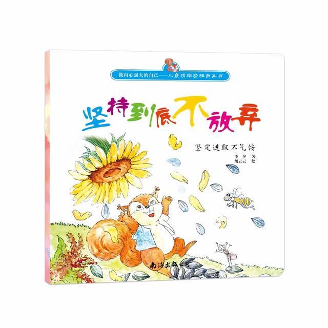 手绘水彩插画,清新的趣味,明丽的色调与松柔的感觉,符合儿童的生理