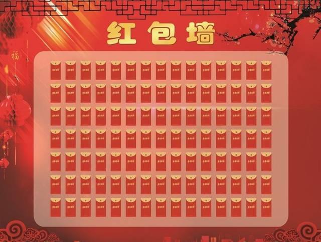 红包墙抽红包图片