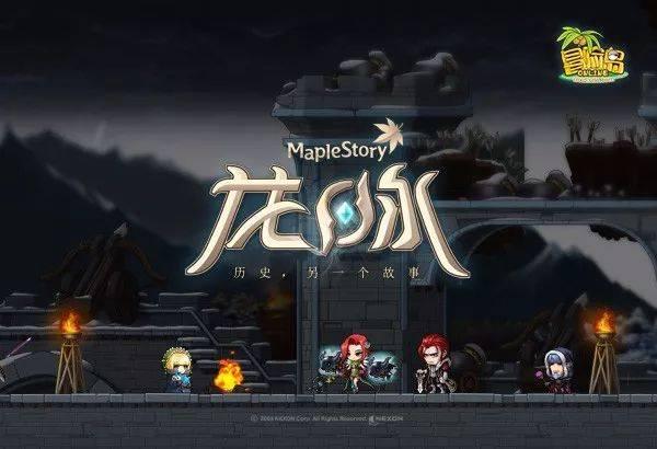 塑造横版网游经典 盛盛大冒险岛大游戏持续深度运营《冒险岛
