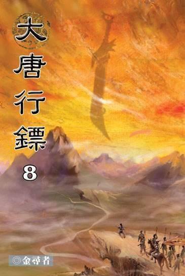 大唐行镖记_《大唐行镖》 《大唐行镖》是新一代武侠名家金寻者的代表作品.