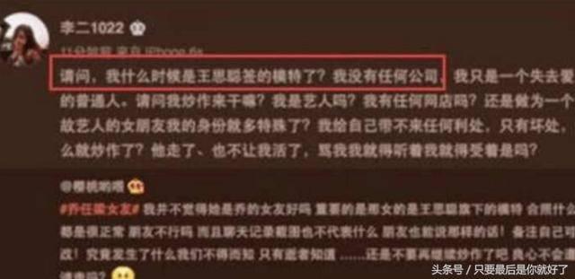 王思聪陷入乔任梁离世风波粉丝连环炮轰晒证据