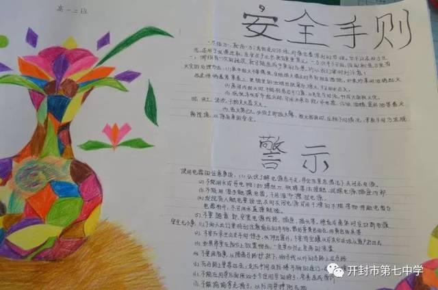 """开封七中开展安全教育手抄报制作活动 ——""""安全活动月""""系列报道之七"""