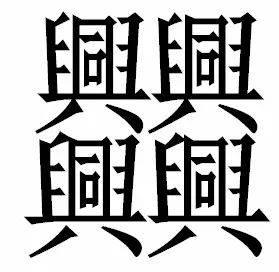 """这个汉字读作zhèng(64画),由4个繁体的""""兴""""组成.图片"""