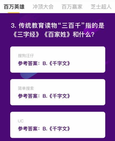 搜狐资讯_百万英雄个性化答题终结者:搜狐新闻资讯版答题助手(神器)(附教程)