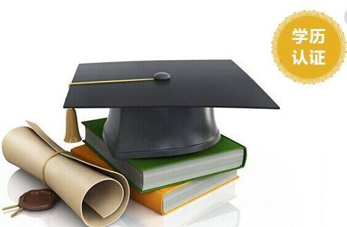 教育部通知:1月22日起留学生学历认证在线即可完成申请!