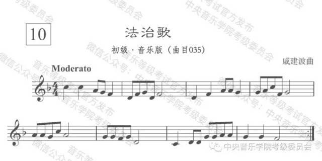 进行曲谱例_失恋进行曲谱简谱