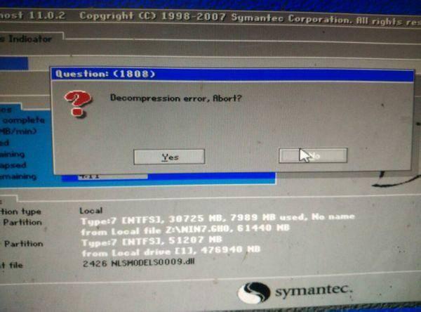 电脑应用基础重装系统的时候出现decompression error,abort的解决