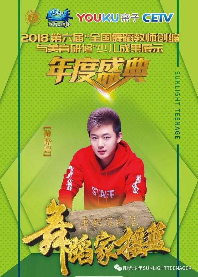 韩旭:著名青年歌手,歌曲《唱响中国梦》在全国选送的中国梦主题作品