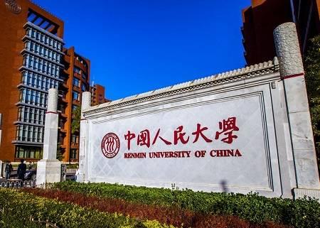 中国人民大学_中国人民大学:实事求是.