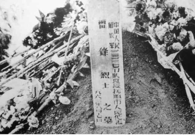 墓地比较简单,墓碑上写的是雷锋烈士之墓.
