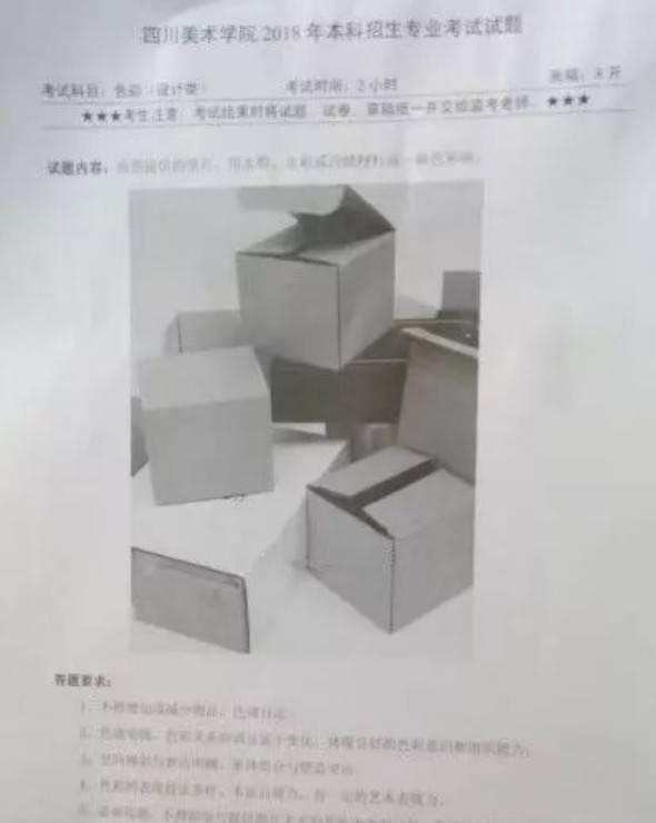 四川美术学院2018年设计类校考考题——成都恩光美术图片
