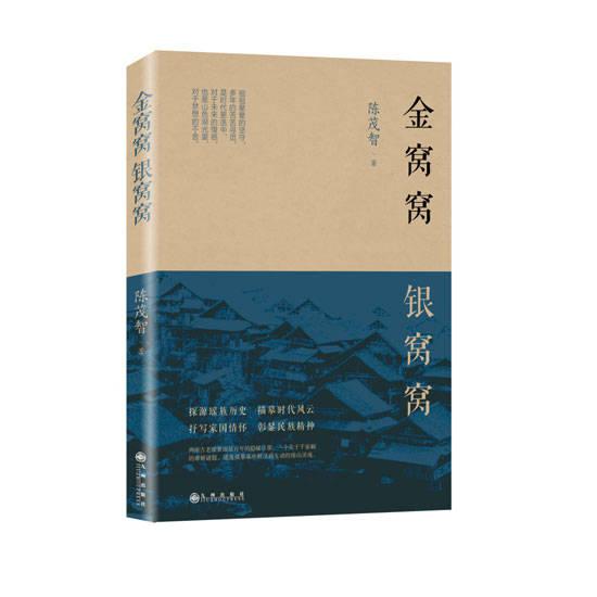 瑶族作家陈茂智长篇新作《金窝窝,银窝窝》出版