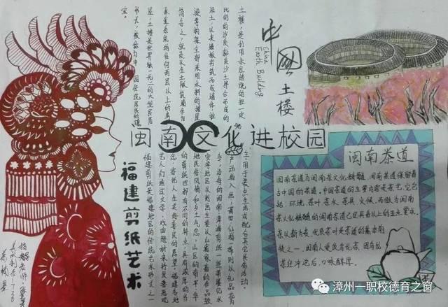 """1415 标签""""关于 闽南文化知多少 的手抄报图片""""相关文章 配图."""
