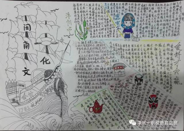 """漳州一职校""""闽南文化""""主题手抄报优秀作品展"""