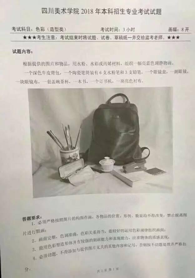 2018届校考考题——天美,鲁美,四川美院,东华大学图片
