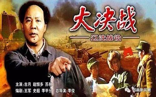 《大决战-辽沈战役》海报