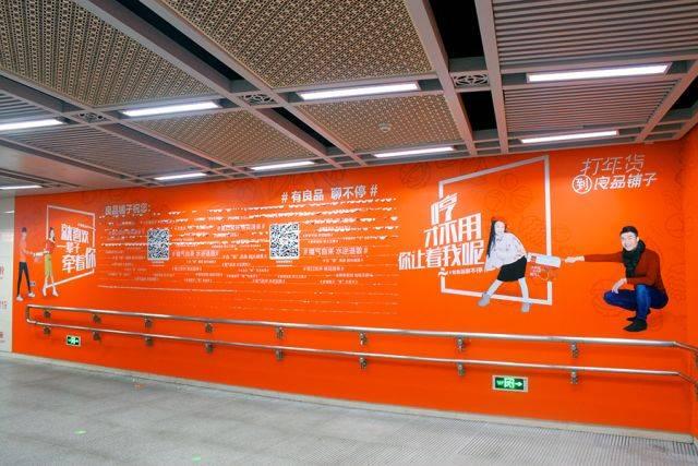 由良品铺子创意与龙帆传媒携手打造的江汉路地铁站换乘通道新年红包墙图片