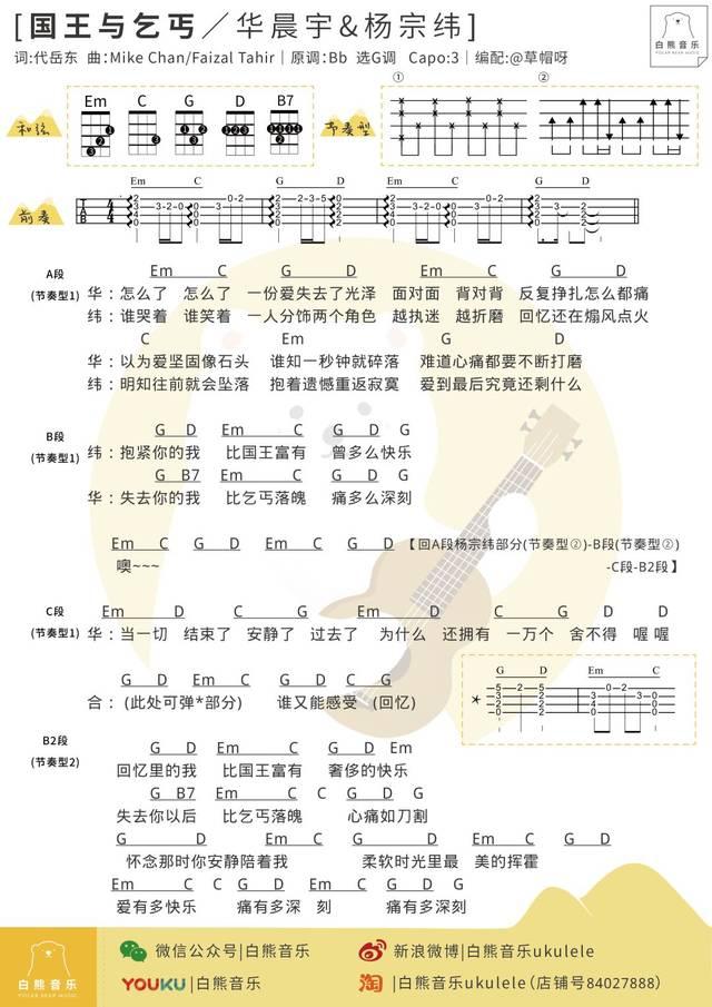 华晨宇专场 〈烟火里的尘埃〉&〈微光〉&〈国王与乞丐图片