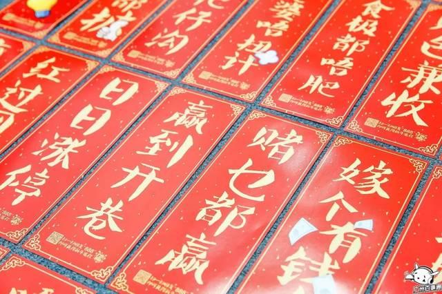 广州最潮粤语挥春,利是封开卖!抢到赚一个亿!四川大熊猫官网图片