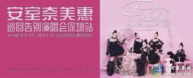 安室奈美惠巡回告别演唱会 安室奈美惠深圳演唱会时间: 2018-03-17