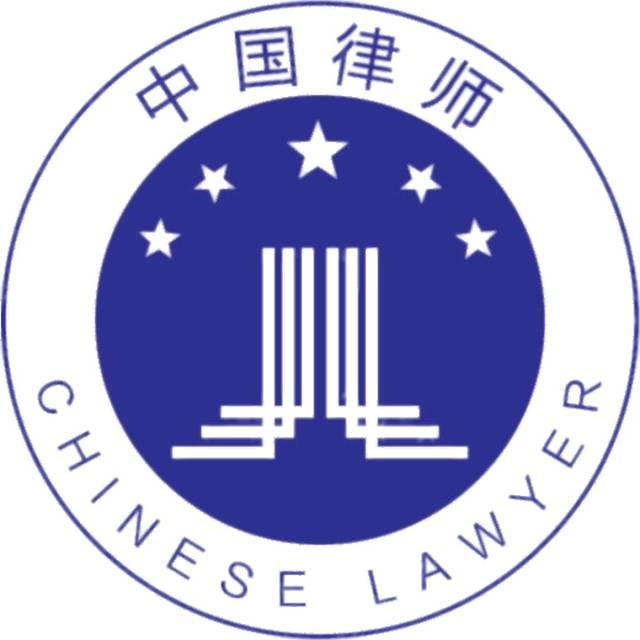 中华全国律师协会律师业务推广行为规则(试行)| 2018