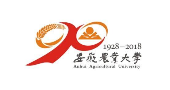 安徽農業大學九十周年校慶標志發布圖片
