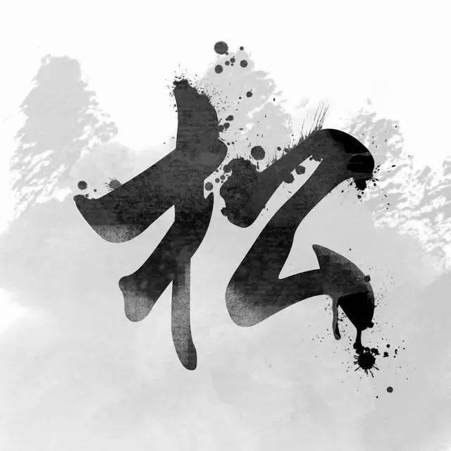 中国风书法姓氏头像图片大全,大家速来领取!