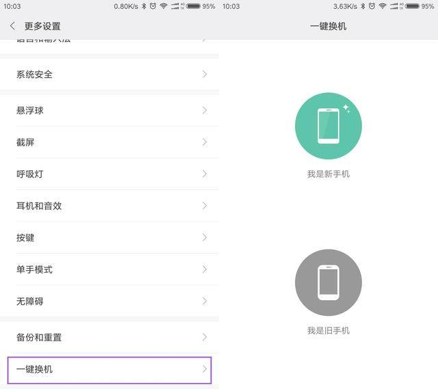 米手机备份应用数据_米手机怎样备份数据_怎么备份手机数据