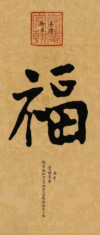 爱新觉罗皇室家族写福文化的传承人:观同福字书法 怎么样,哪副漂亮?