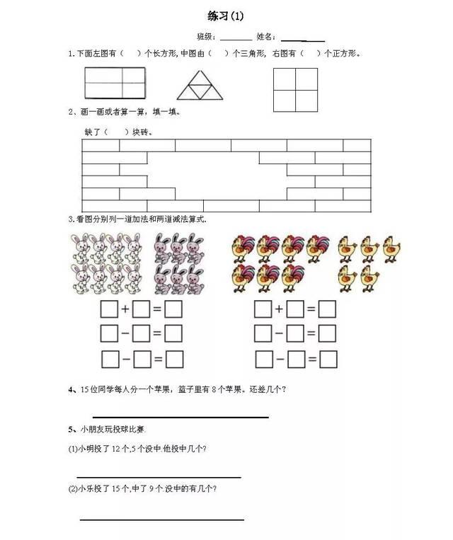 小学一年级数学下册看图列算式练习题(可下载)图片