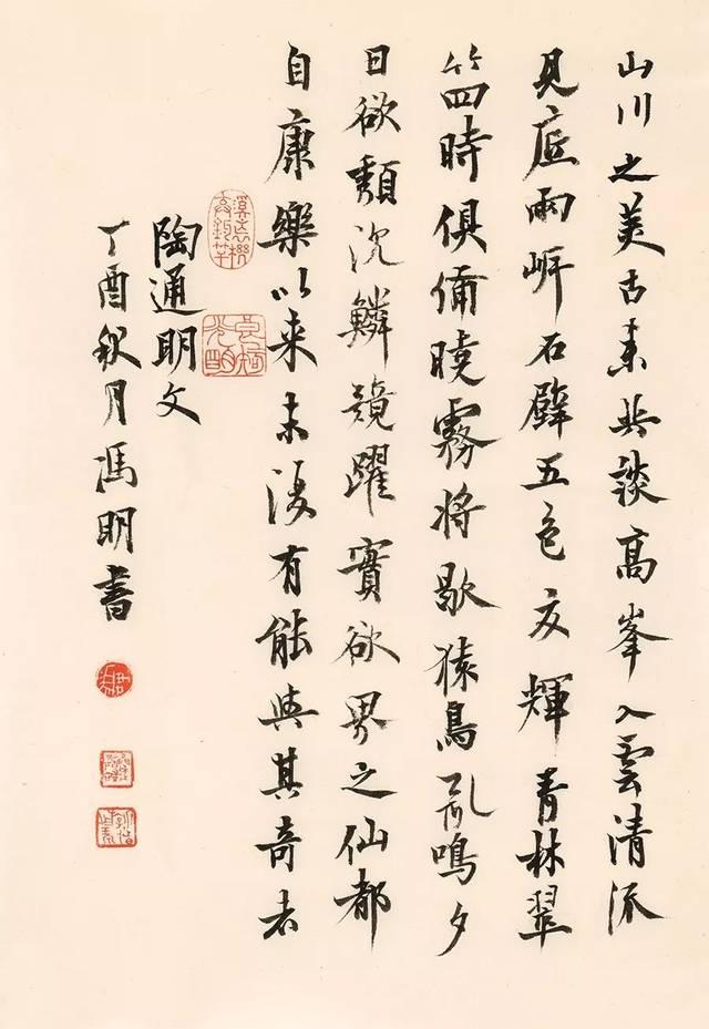 东方艺术·书法|中坚·冯明图片