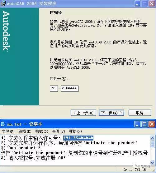cad2006安装教程图解