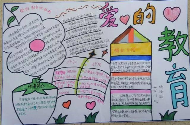 【二中心阅读吧】第33期|《爱的v教案》小学生教案二科学年级免费下载图片