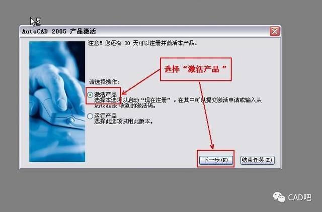 第12步:这时界面让我们cad2005序列号和注册吗才能激活,接着做如下图