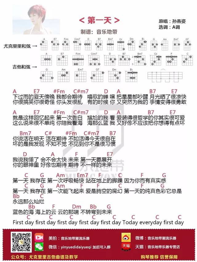 曲谱|情人节曲谱合集 · 尤克里里吉他弹唱谱