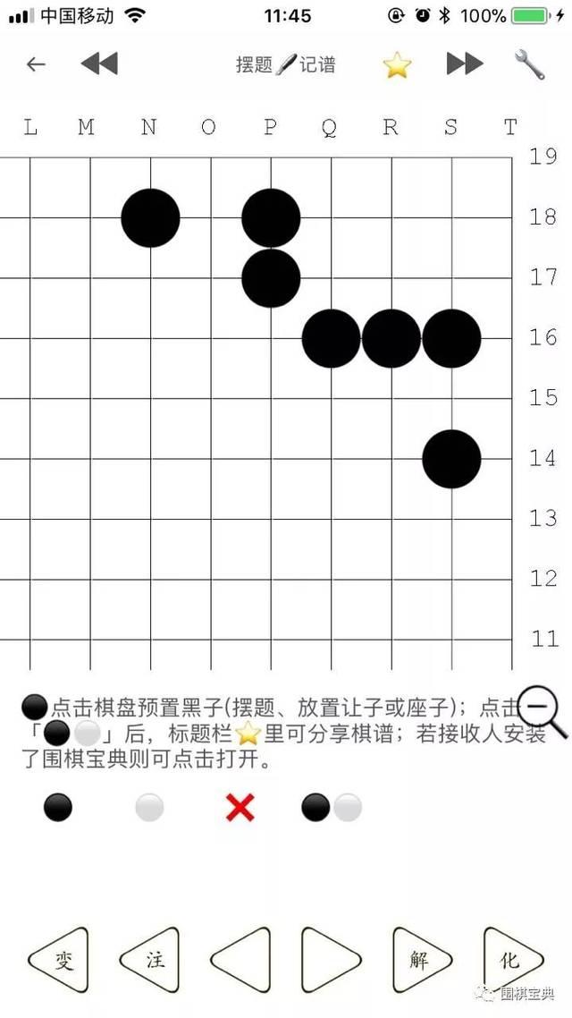 棋待诏:点击接收到的棋谱,围棋宝典即奉旨浏览图片