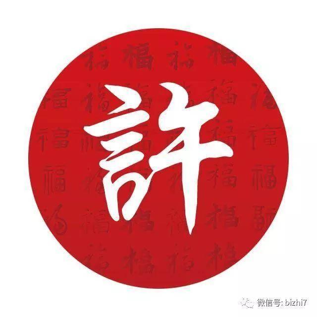 姓氏头像大全,新春喜庆特辑