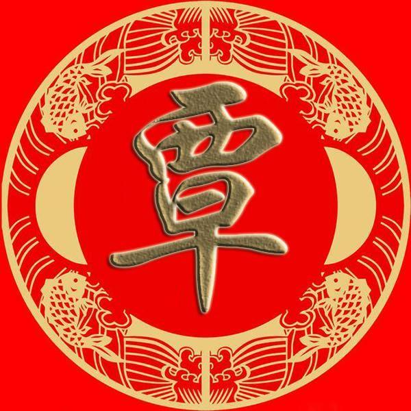 百家姓微信头像 果房裘缪,覃解应宗,丁宣贲邓,郁单杭洪 壁纸