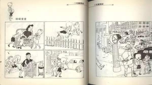 张乐平《三毛流浪记》