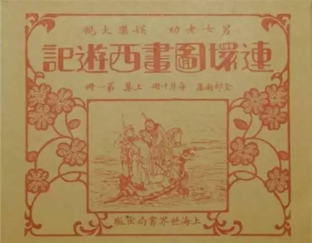 《连环画图西游记》1929年3月上海世界书局出版