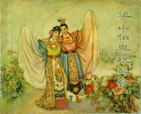 《梁山伯与祝英台》美术读物出版社1955年出版 于濂元绘 中国经典的民间爱情故事,全彩印刷 参考价格:6万