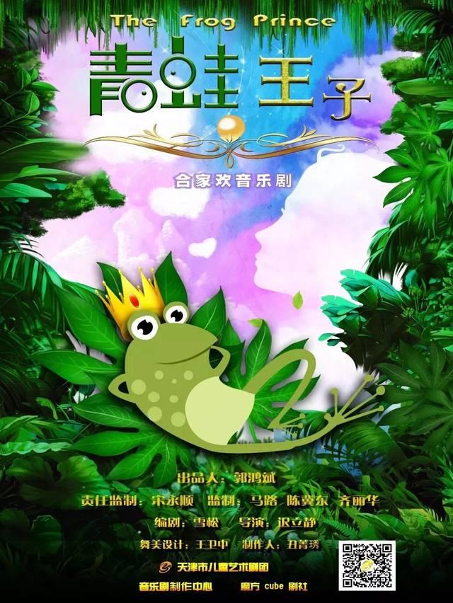 儿童剧《青蛙王子》