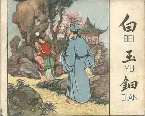 一看出版年份。一般来说,出版年份愈早的连环画,愈有收藏的历史价值。