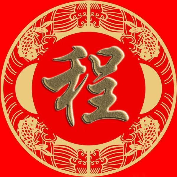 百家姓 微信头像 包诸左石,崔吉钮龚,程嵇邢滑,裴陆荣翁 壁纸